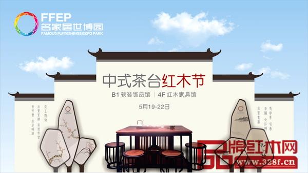 名家居世博园的中式茶台红木节于5月19日至22日举行
