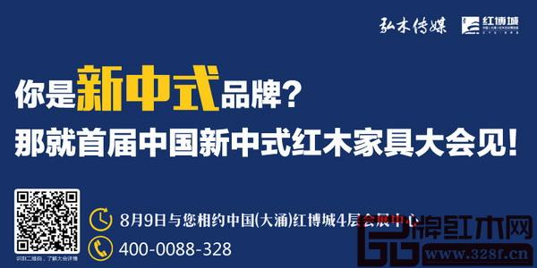 首届中国新中式红木家具大会将于8月9日-14日在中国(大涌)红木文化博览城举行