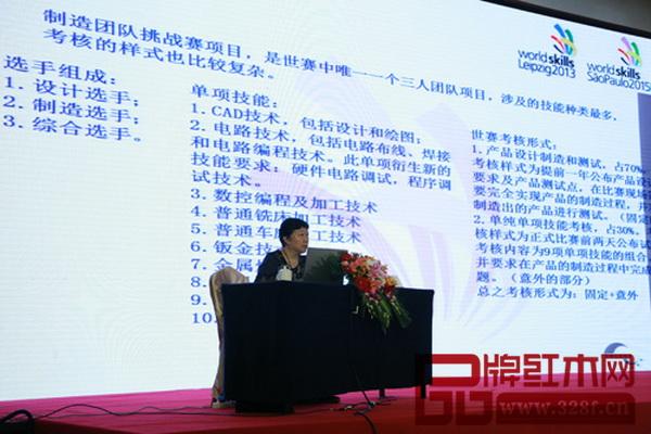 中国就业培训技术指导中心技能竞赛处处长贾伟一讲解相关课程