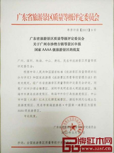 广东省旅游景区质量等级评定委员会关于国家4A级旅游景区申请的批复