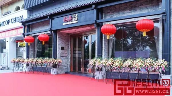 东莞国寿红木艺术馆