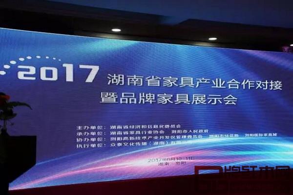 湖南省第四届家具博览会将单设红木馆