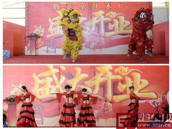 辉艺堂红木新址开业庆典活动舞狮与拉丁舞表演