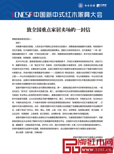 首届中国新中式红木家具大会组委会给全国重点家居卖场的邀请信