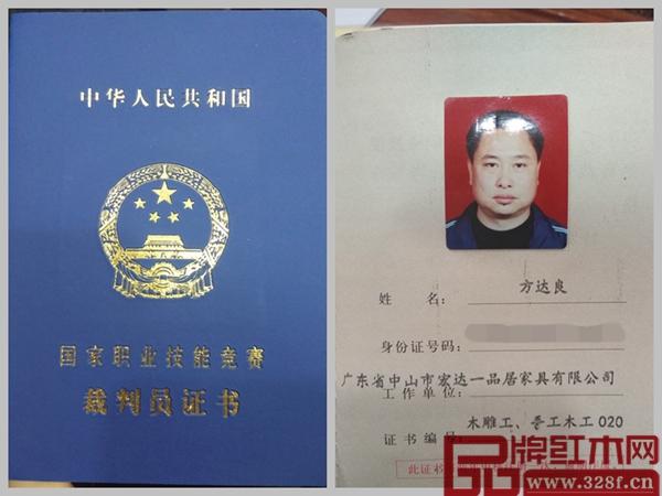 一品居董事长方达良获得国家职业技能竞赛木雕类裁判员证书