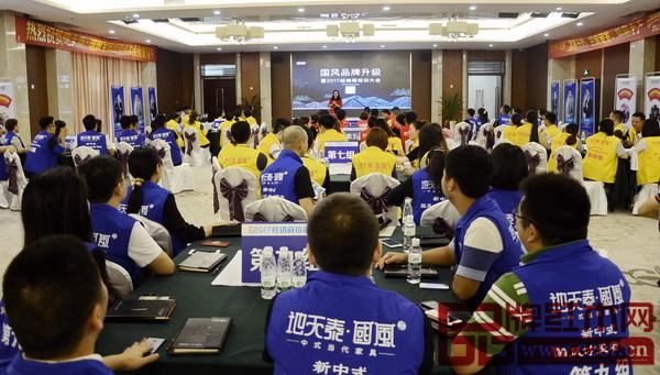 7月24日,地天泰·国风2017经销商培训大会在中山怡景酒店隆重召开