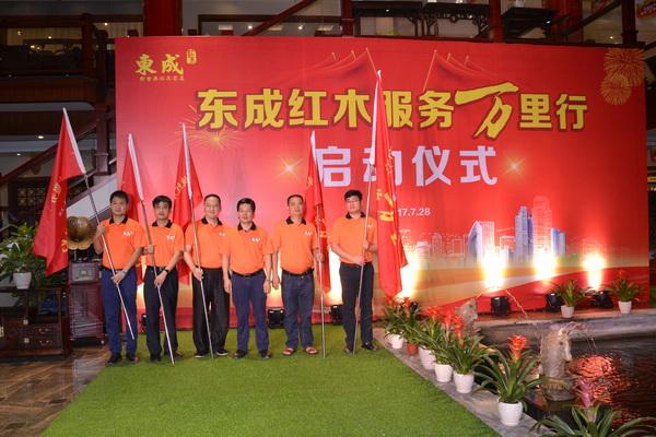 东成红木董事长张锡复(右三)分别向中山总部和广州、惠州、珠海、深圳等经销商代表授旗,并合影留念