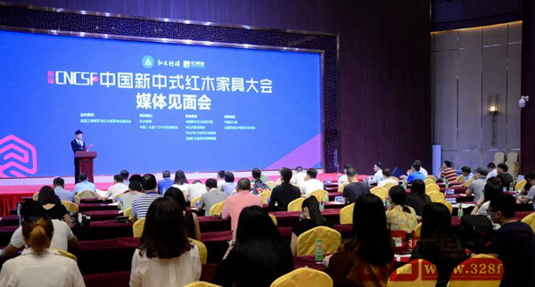 首届中国新中式红木家具大会媒体见面会在中国(大涌)红木文化博览城成功召开