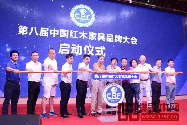 第八届中国红木家具品牌大会的启动,将推动有竞争力的红木家具品牌走向国际市场,让世界爱上中国红木家具