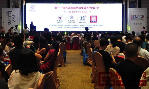 """上海老周家居携海派新中式品牌""""春舍里居""""重磅亮相首届中国新中式红木家具大会,并作了品牌升级发布会"""