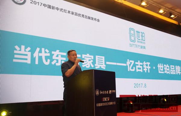 """忆古轩当代东方家具品牌""""世珀""""在2017中国新中式红木家具优秀品牌发布会上表现亮眼,为嘉宾们带来全新的体验"""