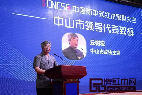 中山市政协主席丘树宏在首届中国新中式红木家具大会上致辞