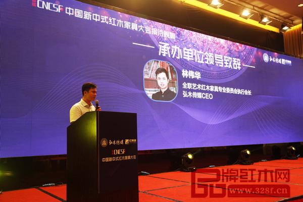 全国工商联艺术红木家具专业委员会执行会长、弘木传媒CEO林伟华在接待晚宴上致辞