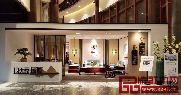 首届中国新中式红木家具大会盛大启幕,位于A01地天泰·国风展位诠释了中式当代家具的时尚之美
