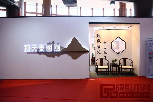 地天泰·国风展位门面图