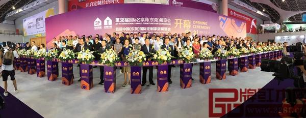 第38届东莞名家具展开幕式盛大举行
