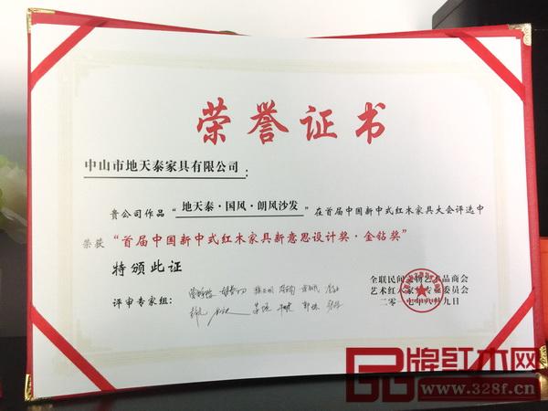 有专家评审组亲笔签名的荣誉证书