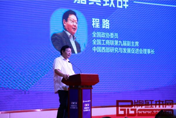 全国政协委员、全国工商联第九届副主席、中国西部研究与发展促进会理事长程路在首届中国新中式红木家具大会上致辞