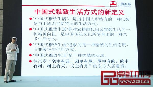 """彭亮老师指出,以""""新中式""""为内在核心元素的中国式雅致生活方式逐渐被推崇"""