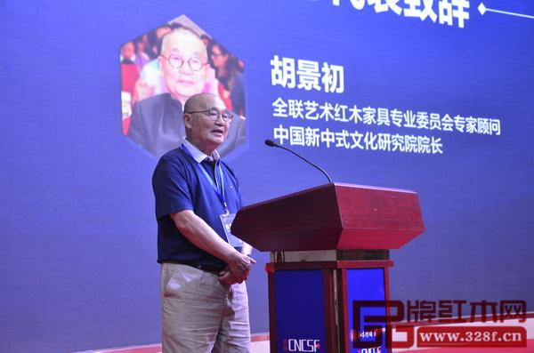 全联艺术红木家具专业委员会专家顾问、中国高等教育家具设计专业创始人、中国新中式文化研究院院长胡景初