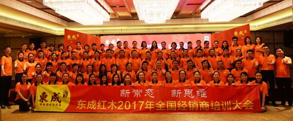 东成红木2017年全国经销商培训大会全体出席人员大合影