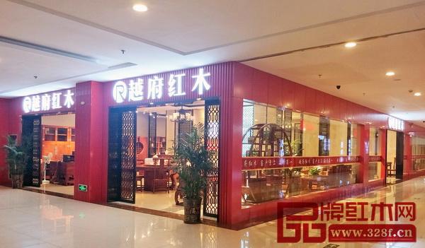 越府红木位于东阳花园红木家具城C区展厅,精装修风格引人入胜