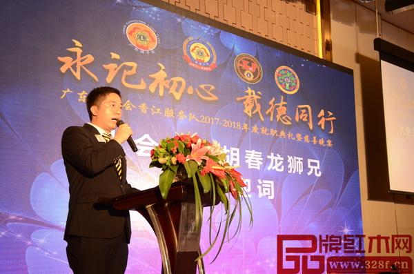 广东狮子会香江服务队第一副队长、筹款委员会主席、大汇堂董事长胡春龙鸣钟开会并上台致欢迎辞词