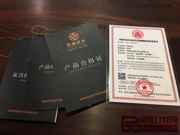 孔连红木的每一件产品都有《中国艺术红木家具名品联盟公约真品证书》
