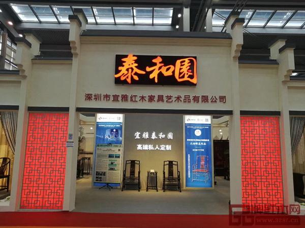 中国椅子v椅子深圳泰和园尤美-品牌红木网标志设计恤t图片