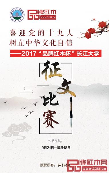 """2017""""品牌紅木杯""""長江大學征文比賽啟動"""