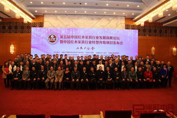 2015年在国家政治中心北京人民大会堂举行第五届中国红木家具品牌大会