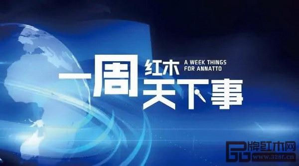 品牌红木网新栏目《一周红木天下事》