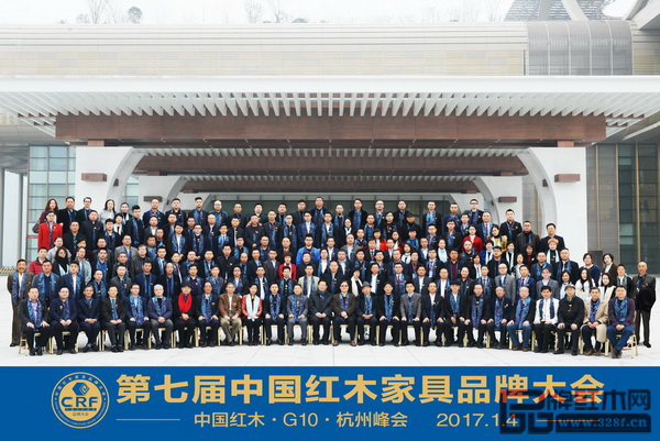 第七届中国红木家具品牌大会在全球瞩目的G20峰会举办地隆重举行