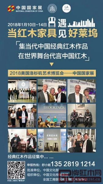 美國洛杉磯國際藝術博覽會中國國家展和當代中國經典紅木家具展將中式生活方式輸出世界