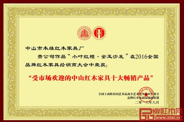 """木缘红木精品斩获""""受市场欢迎的中山红木家具十大畅销产品"""""""