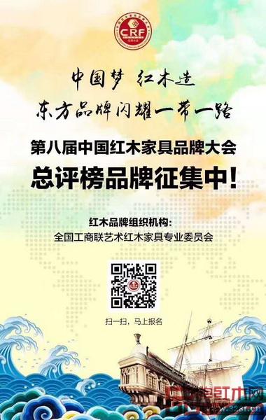 第八屆中國紅木家具品牌大會將讓世界意識到更多中國紅木家具品牌的存在