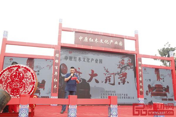 中山市帝皇红木家具有限公司董事长黄显身总致辞