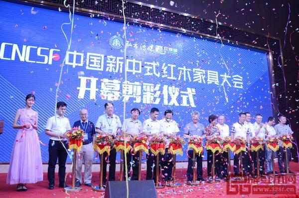 """""""首届中国新中式红木家具大会""""开幕式"""