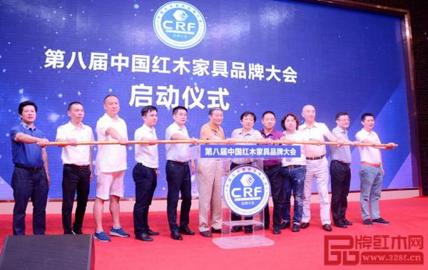 第八届中国红木家具品牌大会启动仪式