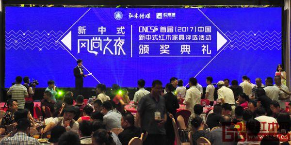 """""""首届(2017)中国新中式红木家具评选活动""""颁奖典礼在中山璀璨上演"""