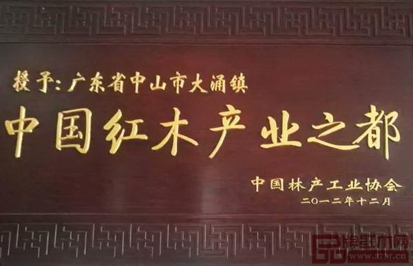 """中国林产工业协会授予大涌镇""""中国红木产业之都""""称号"""