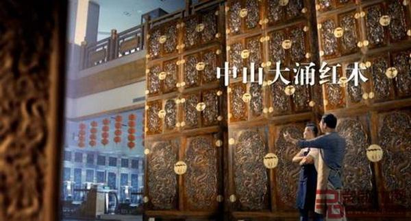 中山大涌红木登上全新的中山城市形象宣传片