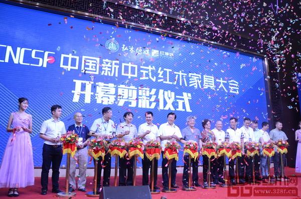 首届中国新中式红木家具大会在中山大涌红博城盛大开幕