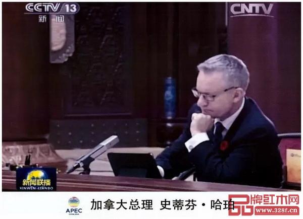 2014年北京APEC会议现场,加拿大前总理哈珀就坐太和木作皇宫椅