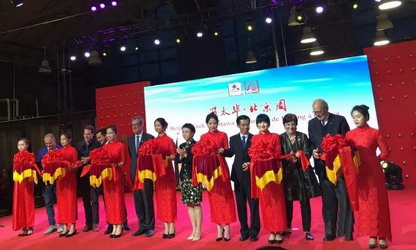 10月4日,渥太华·北京周在加拿大首都渥太华开幕