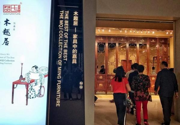 """香港""""木趣居-家具中的嘉具""""展览现场"""