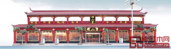 明山堂展厅
