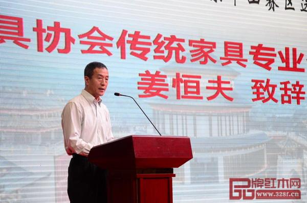中国家具协会传统家具专业委员会秘书长姜恒夫致辞