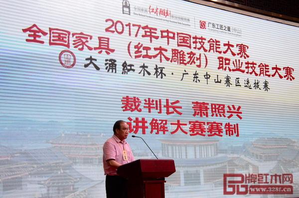 中山市红木家具行业协会会长萧照兴作为大赛裁判长讲解竞赛赛制