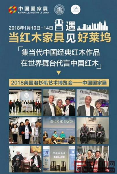 6家品牌企业将携红木佳作亮相首届中国当代经典红木家具中美交流展